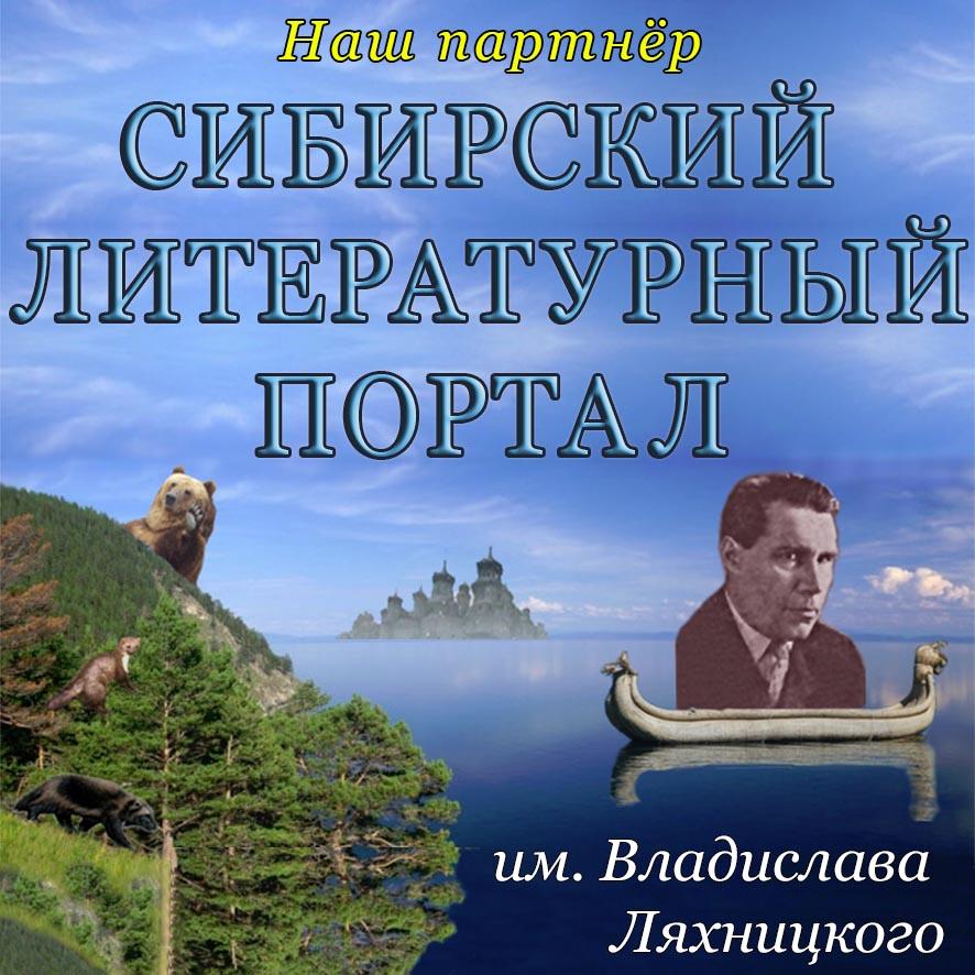 Сибирский литературный портал